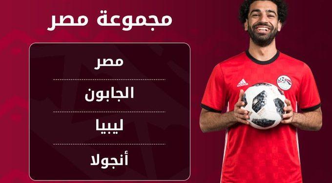 تعرف علي ميعاد مباريات المنتخب في تصفيات كأس العالم 2022 اوان مصر