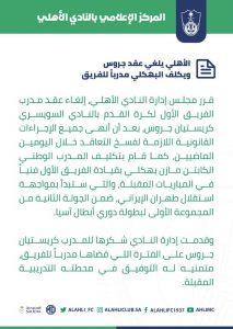 إقالة جروس من تدريب الاهلي السعودي