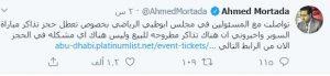 تغريدة أحمد مرتضى منصور