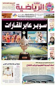 غلاف صحيفة الراية القطرية