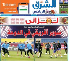 غلاف صحيفة الشرق القطرية