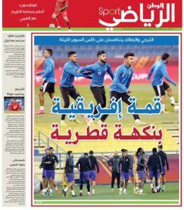 غلاف صحيفة الوطن القطرية