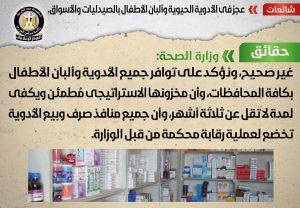 بيان وزارة الصحة