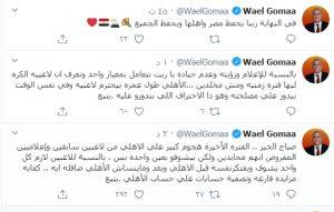تغريدات وائل جمعة