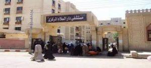 مستشفى دار السلام بمحافظة سوهاج
