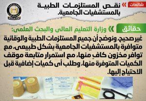 بيان الوزراء حول المستلزمات الطبية