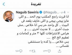تغريدة نجيب ساويرس