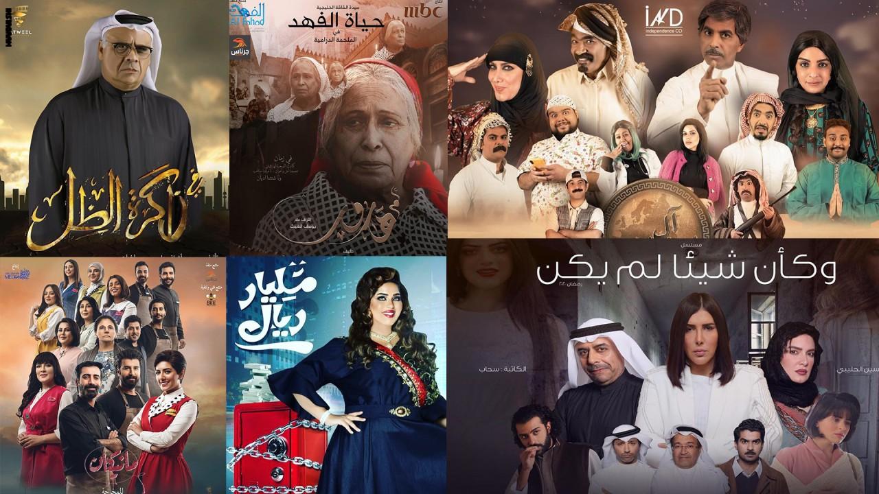 10 مسلسلات خليجية راهن الجمهور على نجاحها في رمضان 2020 اوان مصر