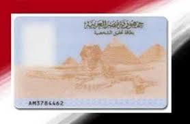 بطاقة الرقم القومي - أرشيفية