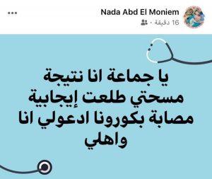 اصابة الدكتورة ندى عبدالمنعم