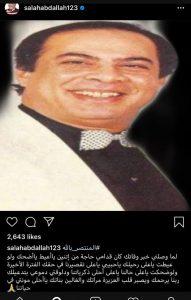 المنتصر بالله صلاح عبد الله