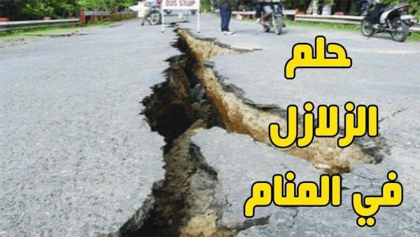 تفسير حلم الزلزال في المنام للعزباء والمتزوجة والرجل اوان مصر