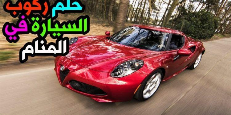 تفسير حلم ركوب السيارة في المنام للعزباء والمتزوجة والرجل اوان مصر