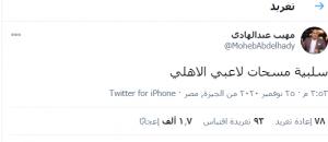 مهيب عبد الهادي..