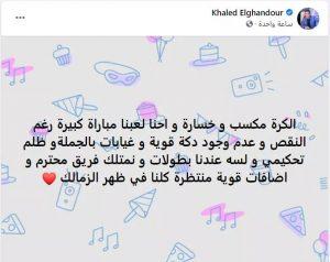 خالد الغندور على فيس بوك