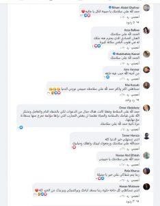تعليقات المتابعين ل نشوي مصطفي