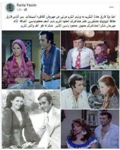 تعلق رانيا محمود ياسين
