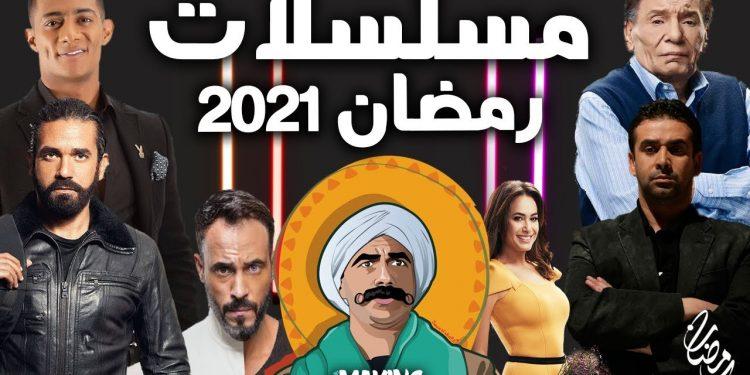 قائمة خريطة أسماء مسلسلات رمضان 2021 صور اوان مصر