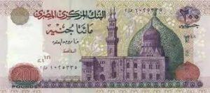 200 جنيه