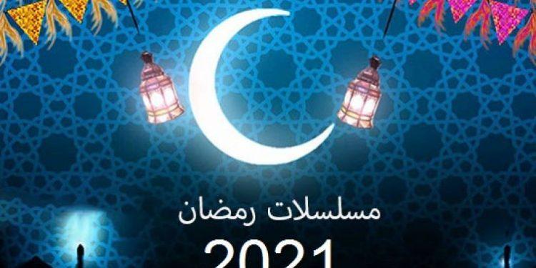 مسلسلات رمضان 2021 السورية والقنوات الناقلة اوان مصر