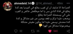 عيد عبد الملك على تويتر