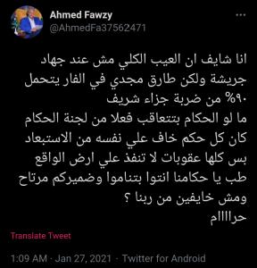 أحمد فوزي على تويتر