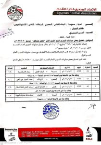 تعديل مباريات الدوري المصري