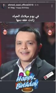 أحمد سعد يهني هنيدي بعيد ميلادة