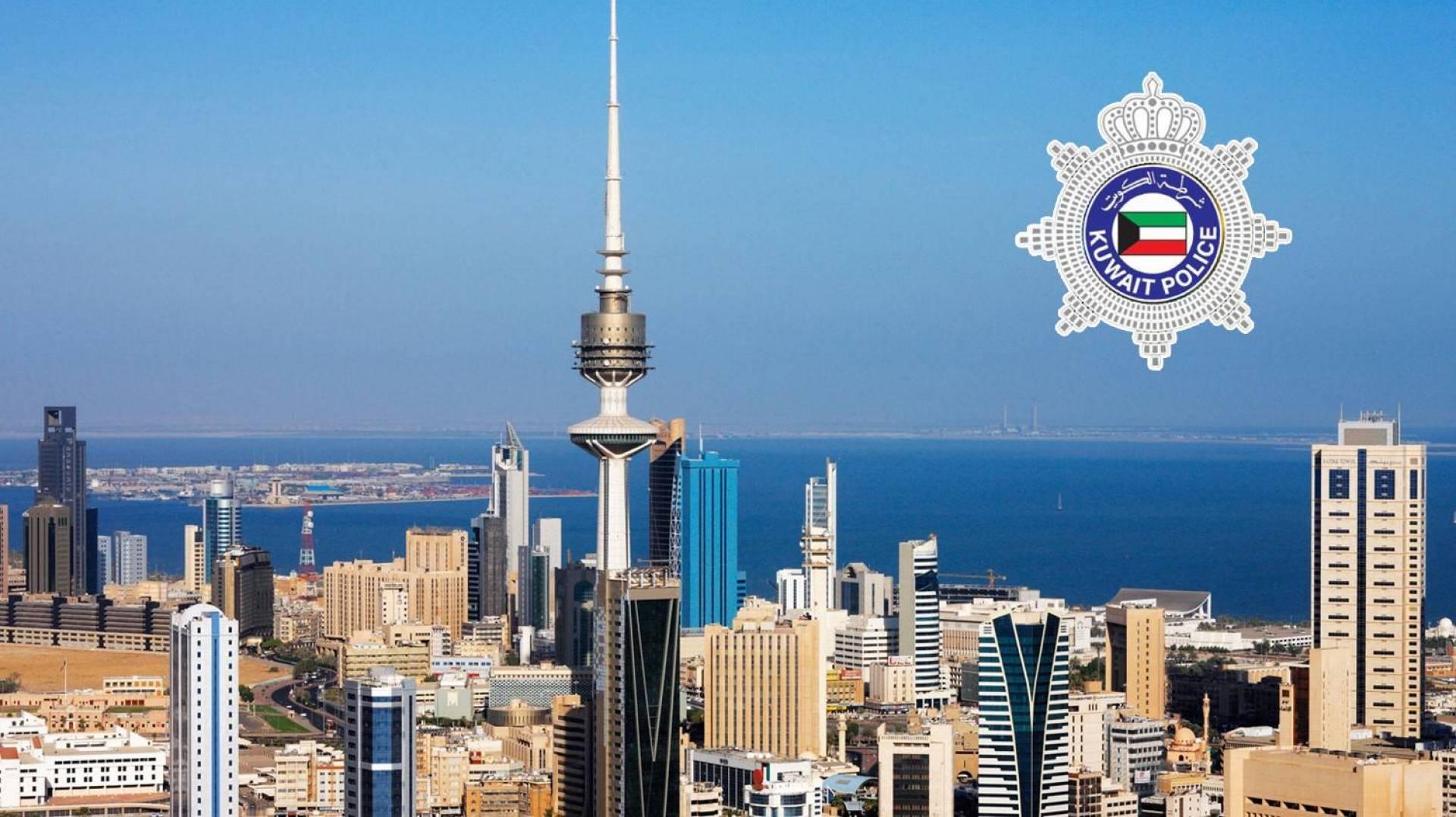 الداخلية الكويتية