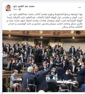 تدوينة محمد عبد العليم داود عقب فصله من حزب الوفد