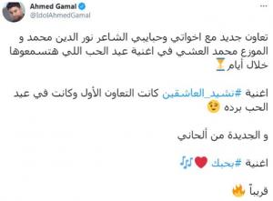 تغريدة أحمد جمال