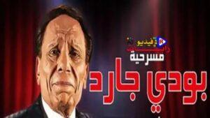 عادل امام في مسرحية بودي جارد