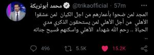 تريكة يحيي ذكرى شهداء الاهلي على تويتر