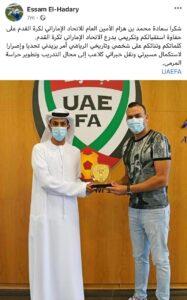 تكريم عصام الحضري من الاتحاد الإماراتي