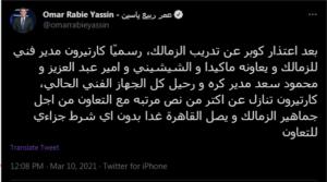 عمر ربيع ياسين على تويتر