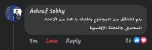 أشرف صبحي على الفيسبوك