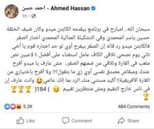 أحمد حسن يرد على ميدو