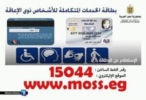 بطاقة الخدمات المتكاملة في مصر
