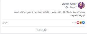 ايتن عامر علي الفيس بوك