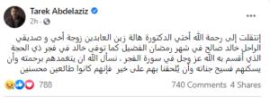 طارق عبد العزيز ينعي والدة أحمد خالد صالح