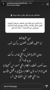 محمد رشاد علي الانستجراممحمد رشاد علي الانستجرام