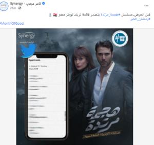 هجمة مرتدة يتصدر تريند تويتر