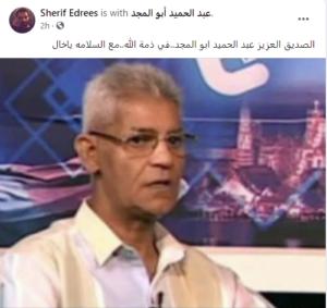 وفاة المخرج عبد الحميد أبو المجد