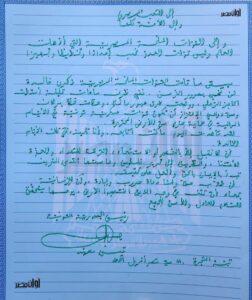رسالة رئيس تونس عن الجيش المصري
