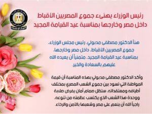 رئيس الوزراء يهنئ جموع المصريين الأقباط داخل مصر وخارجها بمناسبة عيد القيامة المجيد