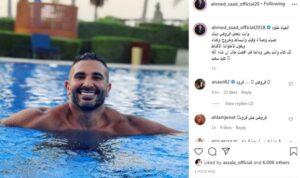 أحمد سعد علي الانستجرام