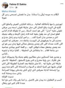 شقيقة أحمد السقا تهاجم مها أحمد