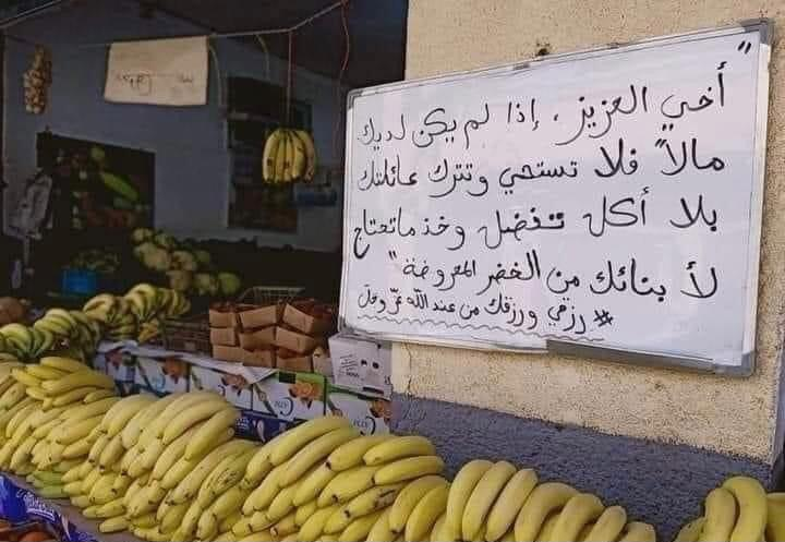 صورة تاجر الفاكهة