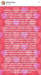 مها أحمد
