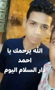شهداء احتراق مخبز بدار السلام